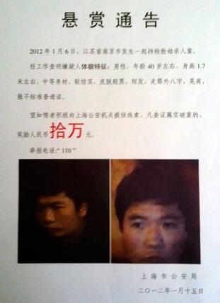 L'avis de recherche contre Zeng Kaigui