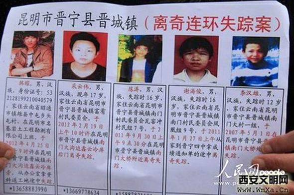Certaines victimes de Zhang Yongming